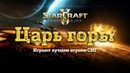 Турнир по StarCraft II: Legacy of the Void (Lotv) (21.10.2018) KOTH царь СНГ
