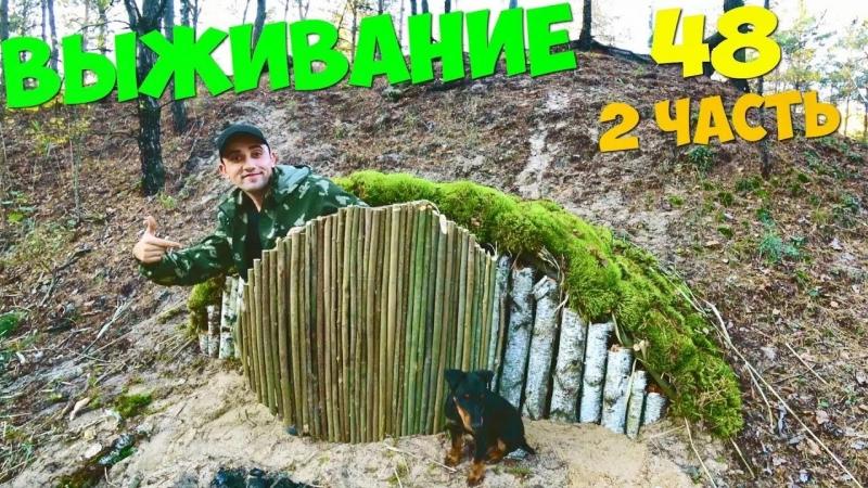 Выживание 48 часов [2 часть] Построил дом Хоббитов! Ловушки на фазанов! Запекаю фазана в глине!