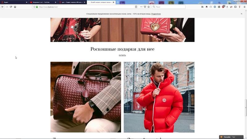 Интернет магазин ЦУМ с точки зрения UX design
