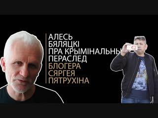 А.Беляцкий об уголовном преследовании блогера Петрухина