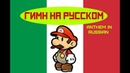 ГИМН ИТАЛИИ НА РУССКОМ (  L'INNO D'ITALIA IN RUSSO/Italian anthem in Russian)