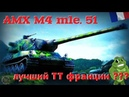 AMX M4 mle. 51 ✔️ СТРИМ 3 wot ✔️ Как играть на тяжёлом французском танке АМХ М4 51 world of tanks
