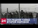 Последняя тайна Второй мировой Документальный фильм Россия 24
