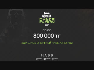 Группа b. team orda vs 1337 . gorilla cyber energy cup. cs:go