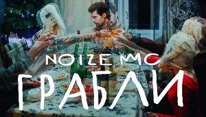 Noize MC представил клип «Грабли»