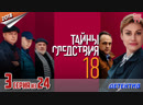 Тайны следствия-18 / 2018 (детектив). 3 серия из 24