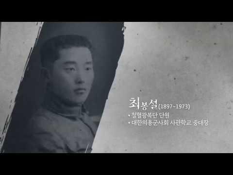 나의 독립영웅 26회 - 래퍼 넉살의 최봉설
