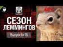 Сезон леммингов №13 - от THEMYGLAZ [World of Tanks] [wot-vod.ru]