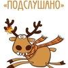 Подслушано Петровское, Малое-Шумаково