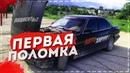 БМВ по цене Айфона. ПЕРВАЯ ПОЛОМКА ПОСЛЕ ПОКУПКИ. т.