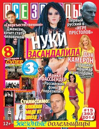 764660c1dcba Журнал «Все Звезды»   ВКонтакте
