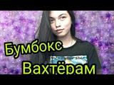Бумбокс - Вахтёрам (piano cover)
