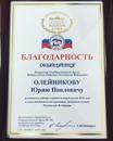 Юрий Олейников фото #40