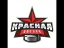 Прямой эфир Хоккейный ледовый центр Красная Звезда