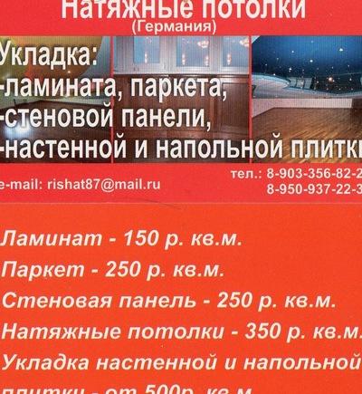 Ришат Гариев, 30 декабря 1993, Уфа, id152844897
