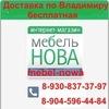 """Интернет-магазин """"Мебель-Нова: mebel-nowa"""".ru"""