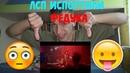 РЕАКЦИЯ НА ГВНО ЛСП, Feduk, Егор Крид – Холостяк