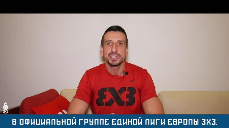 Анонс интервью Козмина Петреску комментатора Единой Лиги Европы 3х3 Fiba NBA