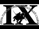 Анонс IX е открытые игры ГТО Казачий Сполох