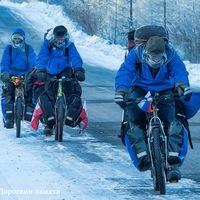 Дорогами памяти. Зимняя велосипедная экспедиция.
