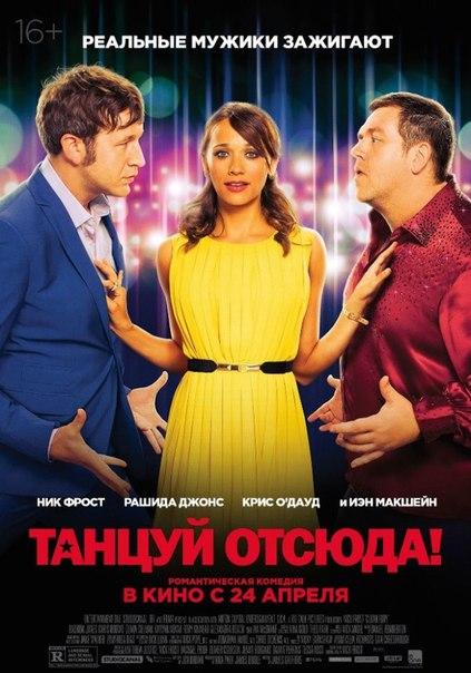 Танцуй отсюда! (2014)