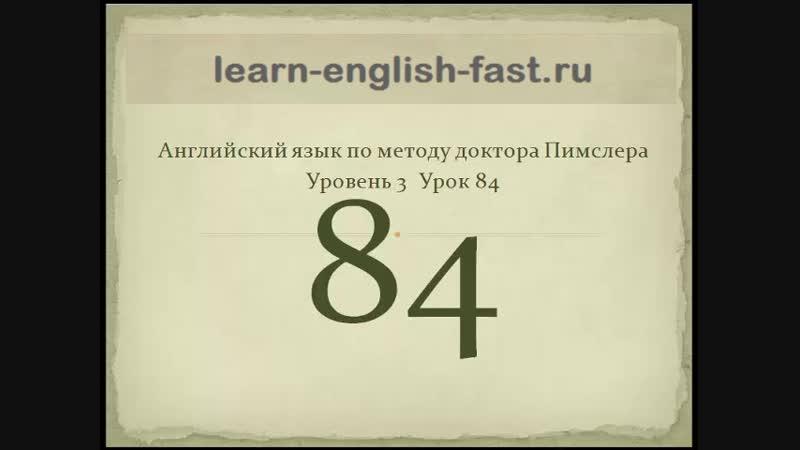 Английский по методу Пимслера Видео 84