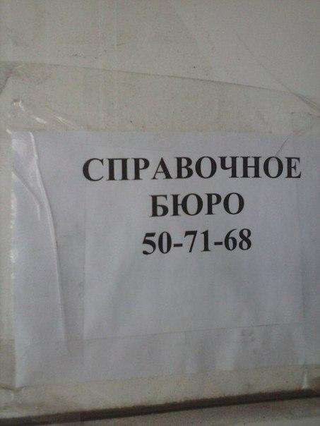 Куда ходят автобусы из Луганска (ФОТО), фото-1
