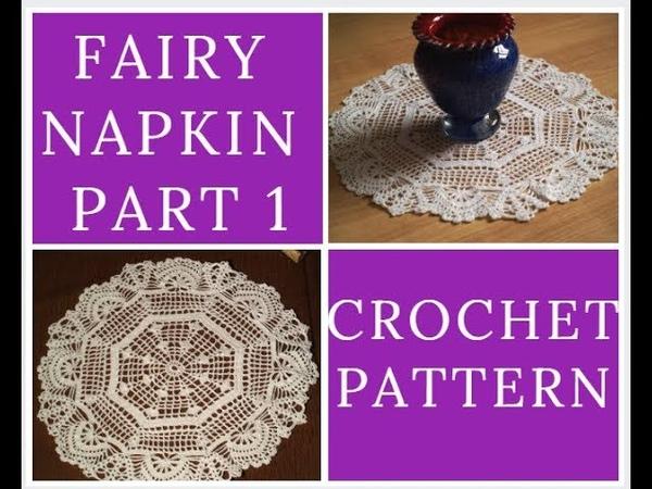 Crochet Fairy Napkin Part1 Tutorial VERY EASY Сказочная салфетка Ч1