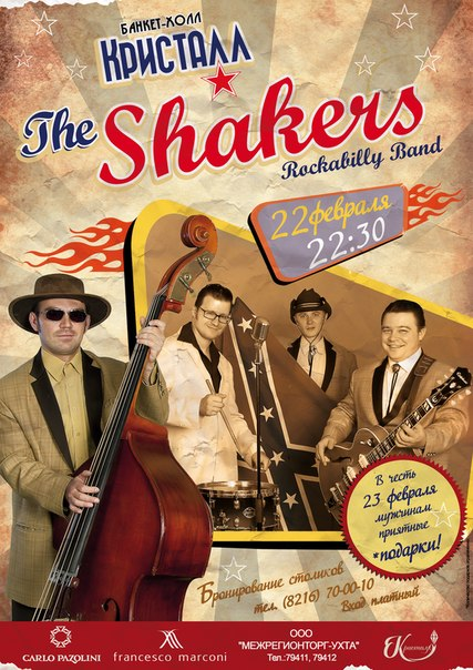 22.02 The Shakers. Ухта