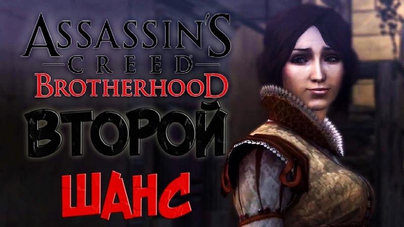 ВТОРОЙ ШАНС ► Assassin's Creed Brotherhood 5