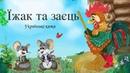 Їжак та заєць Українська Казка