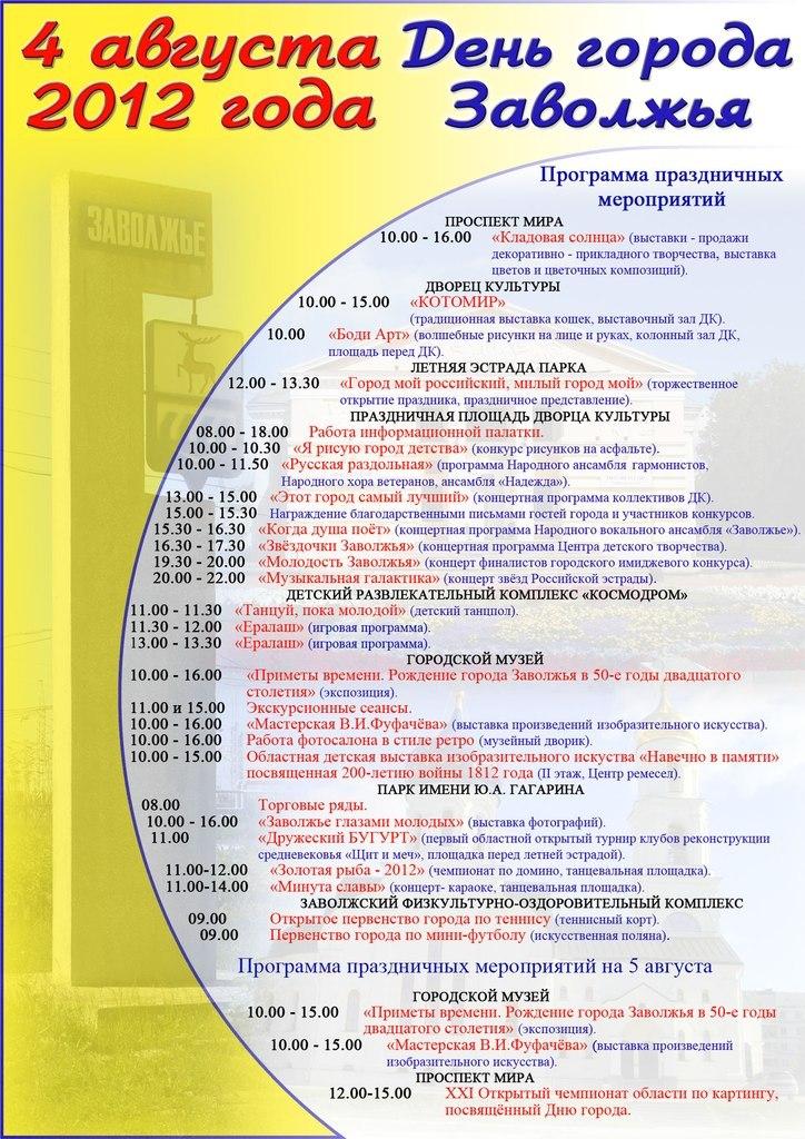 Календарь 2013 года для детей