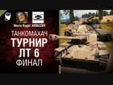 WoT Fan - развлечение и обучение от танкистов World of Tanks Танкомахач №95 - Турнир ЛТ 6. Финал - от ARBUZNY и Necro Kugel W