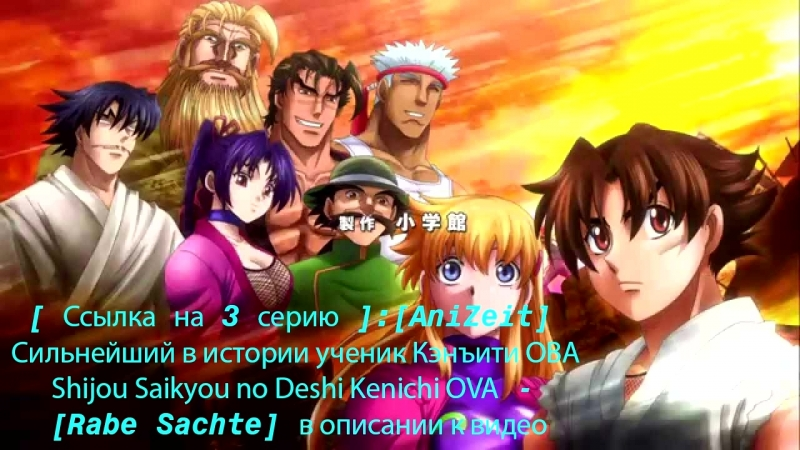 { Ссылка на 3 серию } Сильнейший в истории ученик Кэньити OVA-3 Shijou Saikyou no Deshi Kenichi OVA - 3 серия ( 3 из 11 )