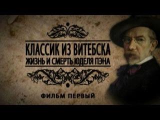 Обратный отсчёт. «Классик из Витебска. Жизнь и смерть Юделя Пэна». Фильм первый