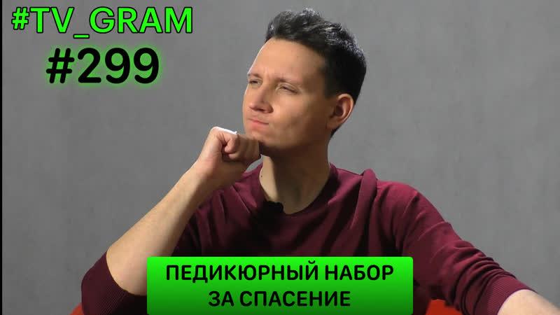 TV_GRAM 299 (ПЕДИКЮРНЫЙ НАБОР ЗА СПАСЕНИЕ)