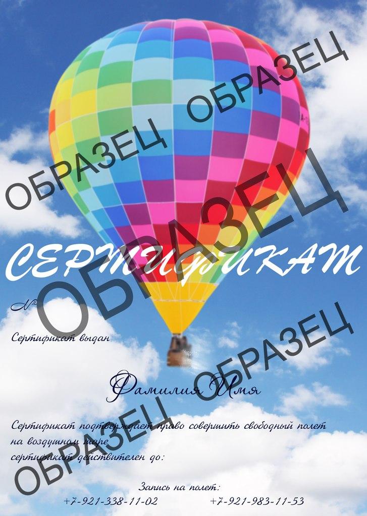 sertifikat_na_polet_na_vozdushnom_share