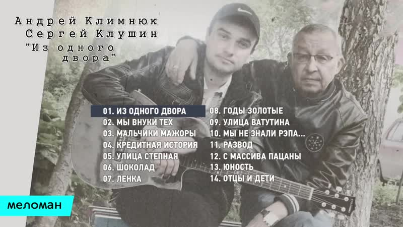 Андрей Климнюк и Сергей Клушин - Из одного двора (Альбом 2016)
