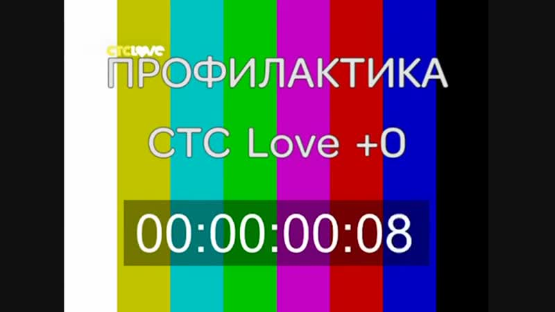 Уход на профилактику (СТС Love, 16.01.2019)