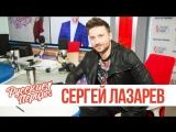 Сергей Лазарев в утреннем шоу