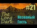THE LONG DARK - Незваный гость 21 - УРРРРА! 100 ДНЕЙ ВЫЖИВАНИЯ