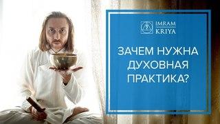 Для чего нужна духовная практика? Общечеловеческие ценности