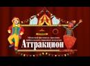 Областной фестиваль-праздник любительского циркового искусства «Аттракцион»