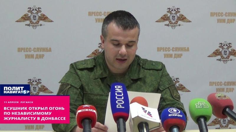 ВСУшник открыл огонь по независимому журналисту в Донбассе