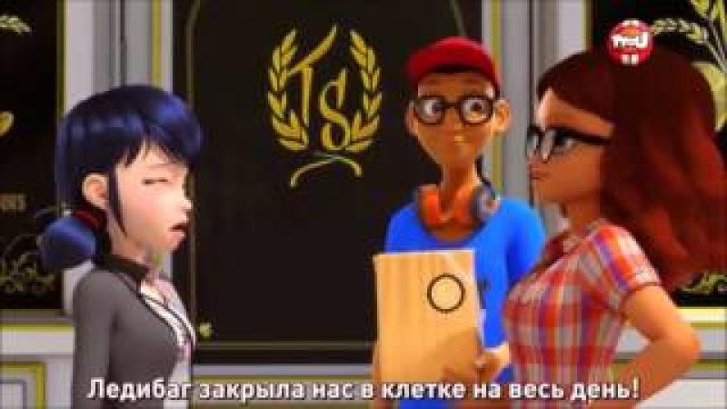 Леди Баг и Супер Кот Маринет и Адриан Парадоксы