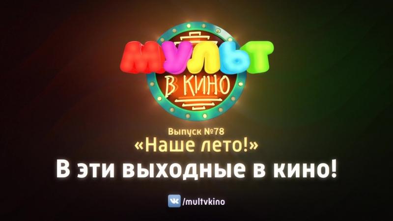 МУЛЬТ в кино. Выпуск №78. Наше лето!