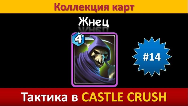 Тактика в Castle Crush ● Жнец ● Коллекция карт ● Выпуск 14