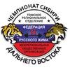 II Чемпионат Сибири и Д. Востока по РЖ, 2014