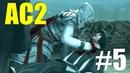 Assassin's Creed II часть 5 Вьери