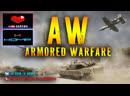 стрим Armored Warfare ✅ проект АРМАТА